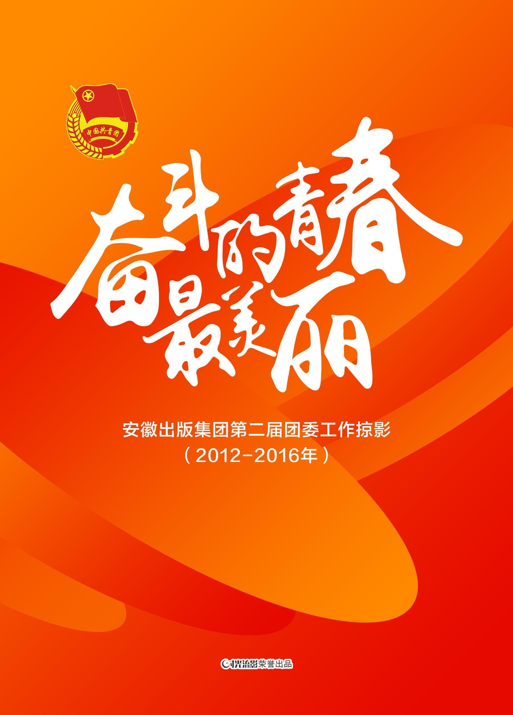 """4月28日,召开""""奋斗的青春最美丽""""分享会暨五四表彰大会."""