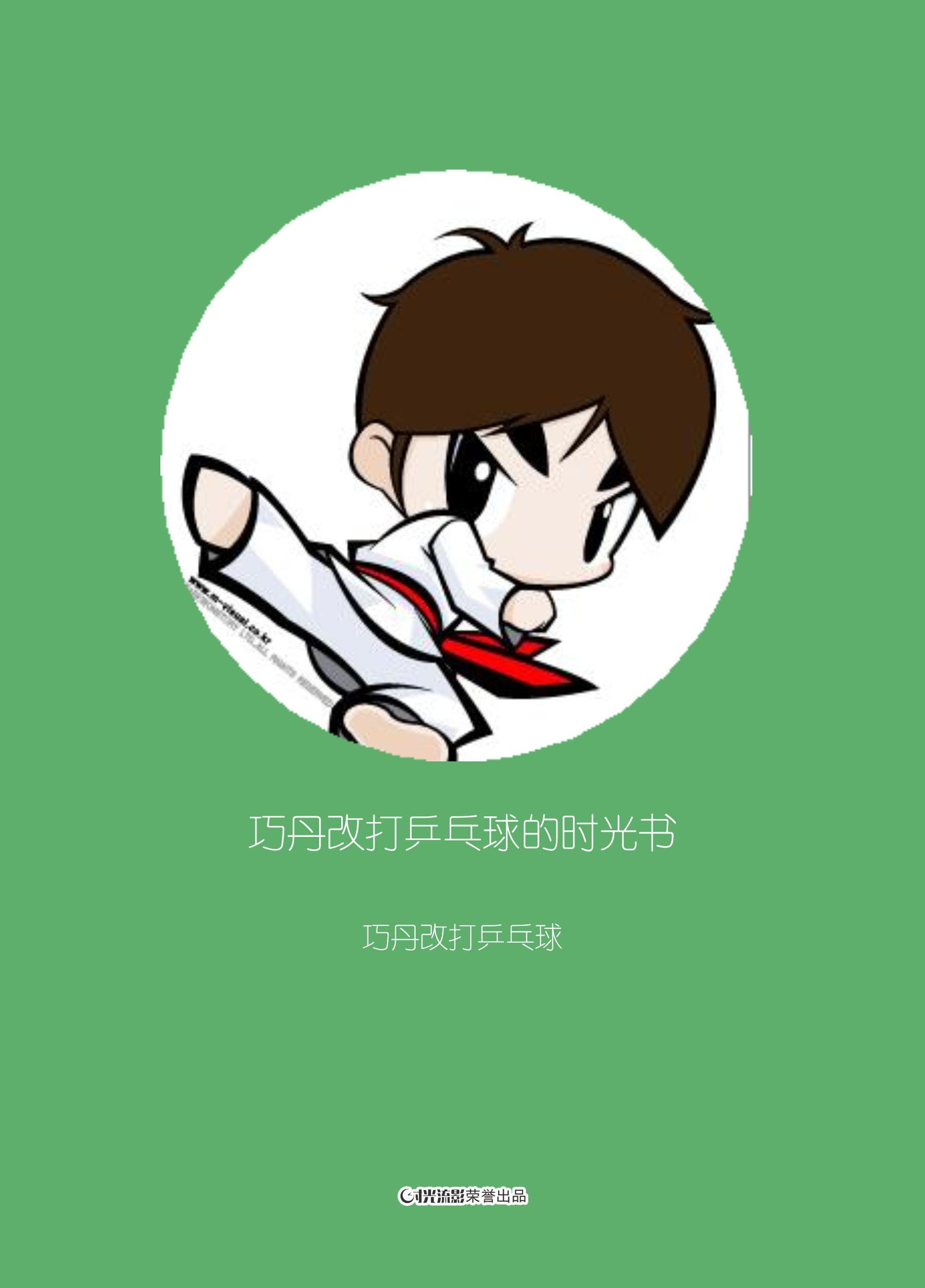 巧丹改打乒乓球的时光书_时光流影timeface