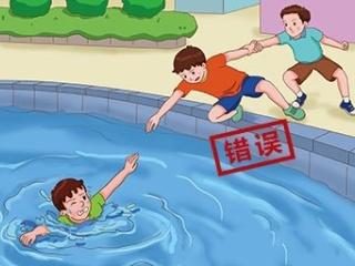 暑假安全教育