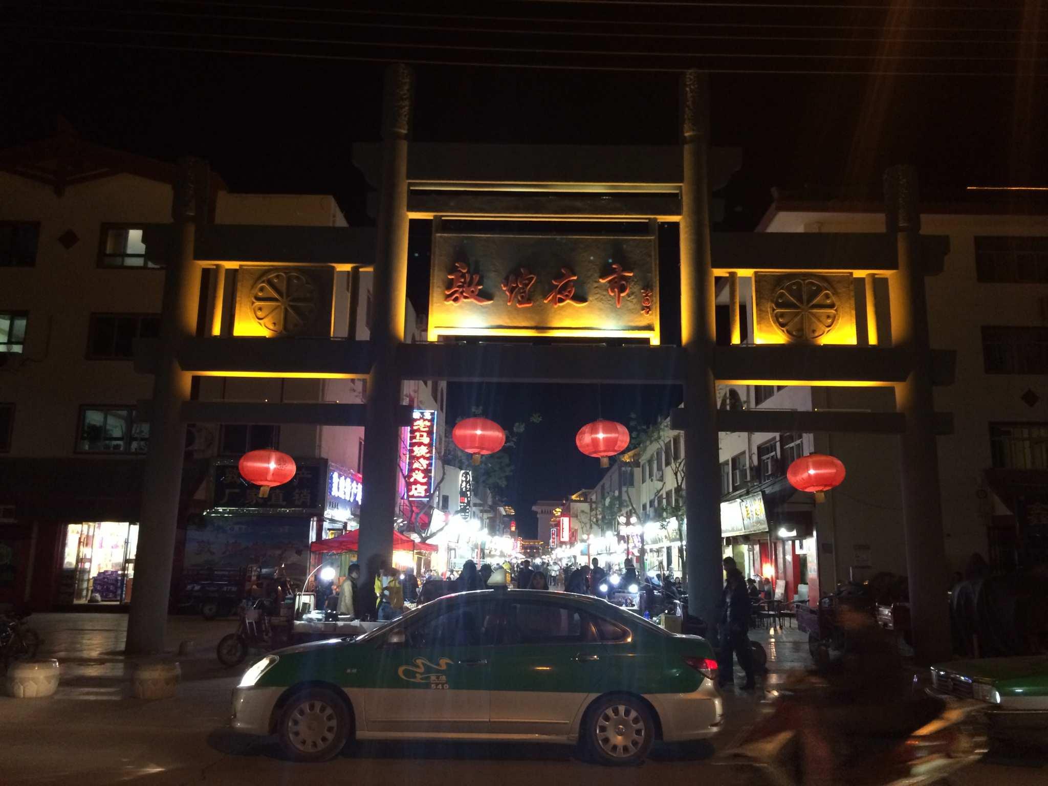 莫高窟-鸣沙山月牙泉-沙洲夜市 含笑有一首歌《飞天》,唱的就是敦煌吧图片